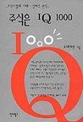 주식은 IQ 1000