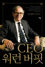 CEO 워런버핏
