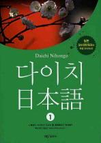 다이치 일본어. 1