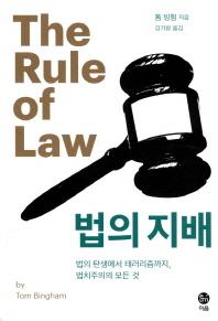 법의 지배