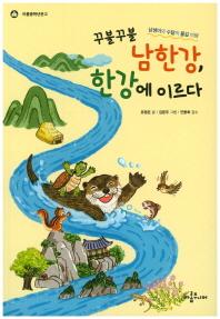 꾸불꾸불 남한강, 한강에 이르다(아롬중학년문고)