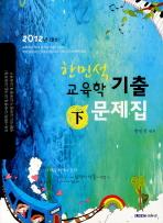 한민석 교육학 기출문제집(하)(2012년 대비)