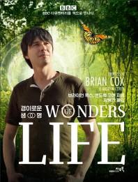 경이로운 생명 Wonders of Life(양장본 HardCover)