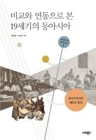 비교와 연동으로 본 19세기 동아시아