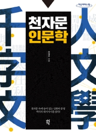 천자문 인문학(큰글자도서)(다산 리더스 원)