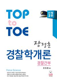 장정훈 경찰학개론 경찰간부(Top to Toe)(신정판 2판)