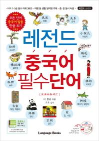 레전드 중국어 필수단어(CD1장포함)