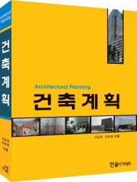 건축계획(Architectural Planning)