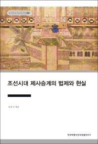 조선시대 제사승계의 법제와 현실(장서각한국사강의 20)
