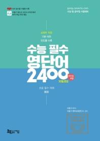 수능 필수 영단어 2400(이디엄 포함): 50일 완성(2021)