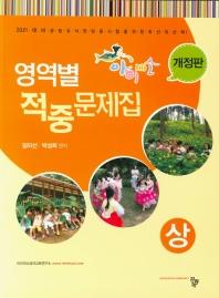 영역별 적중문제집 상하 세트(2021)(아이미소)(개정판)(전2권)