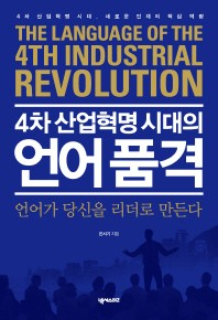 4차 산업혁명 시대의 언어 품격
