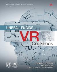 Unreal Engine VR Cookbook(언리얼 엔진 가상 현실 쿡북)
