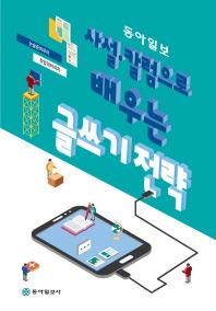 동아일보 사설 칼럼으로 배우는 글쓰기 전략