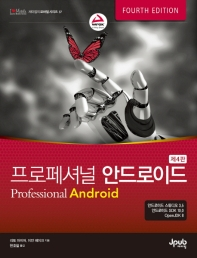프로페셔널 안드로이드(4판)(제이펍의 모바일 시리즈 37)