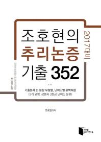 조호현의 추리논증 기출 352(2017 대비)