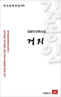 김동인 단편소설 거지(한국문학전집 166)