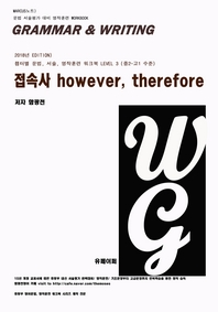 L3 접속사 however, therefore