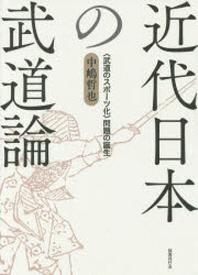 近代日本の武道論 (武道のスポ-ツ化)問題の誕生