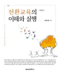 전환교육의 이해와 실행(3판)(양장본 HardCover)