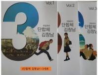 3단합체 김창남 1~3권 세트(하일권의)(전3권)