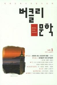 버클리 문학 Vol. 1