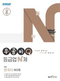 고등 한국사 483제(2021)(우공비Q 등급업N제)
