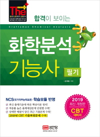 화학분석기능사 필기(2019)(합격이 보이는)(개정판)