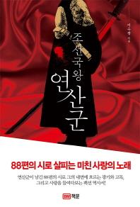 조선국왕 연산군