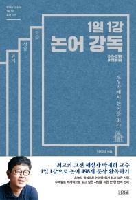 1일 1강 논어강독