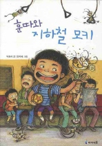 훈따와 지하철 모키(익사이팅 북스 13)