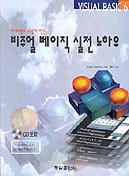 비주얼 베이직 실전 노하우(CD-ROM 1장포함)
