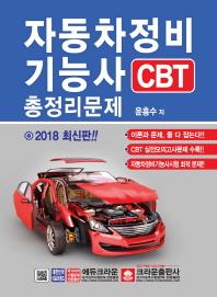 자동차정비기능사 CBT 총정리문제(2018)