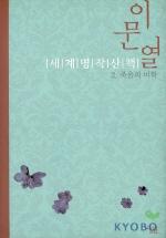 이문열 세계명작산책 2:죽음의 미학