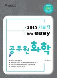 공무원 화학(기술직)(2015)(It s easy)