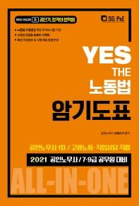 노동법 암기도표(공인노무사 1차)(2021)(Yes The)