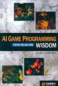 AI GAME PROGRAMMING WISDOM(인공지능 게임 프로그래밍)