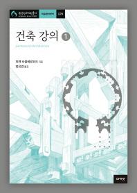건축 강의. 1(한국연구재단총서 579)(양장본 HardCover)