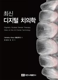 디지털 치의학(최신)