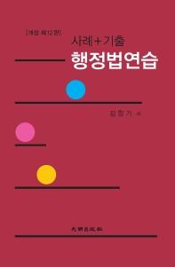 사례+기출 행정법연습(개정판 12판)(양장본 HardCover)