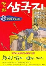 만화 삼국지 8