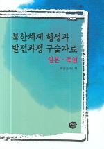 북한체제 형성과 발전과정 구술자료(일본 독일)(양장본 HardCover)
