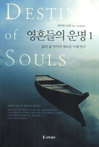 영혼들의 운명. 1(개정판)