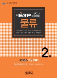 ERP 물류2급 정보관리사(2018)(국가공인)