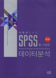 SPSS를 이용한 데이터분석(이훈영교수의)(2판)(양장본 HardCover)