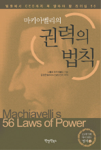 마키아벨리의 권력의 법칙 [상현서림]    ☞ 서고위치:my 8 * [구매하시면 품절로 표기됩니다]