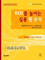 ROI를 높이는 실용 웹 분석