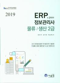 정보관리사 : 물류 생산 2급(2019)(ERP + Pass)