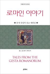 로마인 이야기(지중해 번역 시리즈 6)