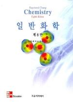 일반화학(Chang)(제8판)